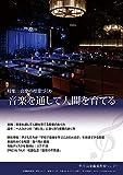 季刊「音楽鑑賞教育」 (17) 2014年04月号 音楽を通して人間を育てる [雑誌]