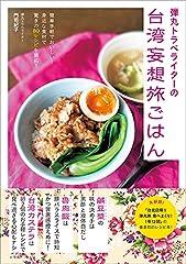 弾丸トラベライターの台湾妄想旅ごはん ~簡単手軽でおいしい!身近な食材で驚きの80レシピを開拓!~