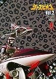 巨獣特捜ジャスピオン VOL.2 [DVD]