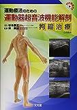 運動療法のための運動器超音波機能解剖 拘縮治療との接点―WEB動画付き