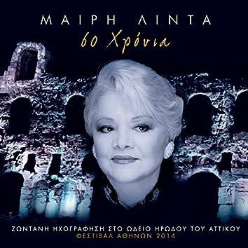 60 Hronia - Zodani Ihografisi Sto Odio Irodou Attikou – Festival Athinon 2014