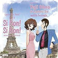 【Amazon.co.jp限定】ルパン三世 PART5 オリジナル・サウンドトラック「LUPIN THE THIRD PART V~SI BON ! ...