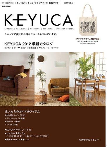 KEYUCA (e-MOOK) (e-MOOK 宝島社ブランドムック)