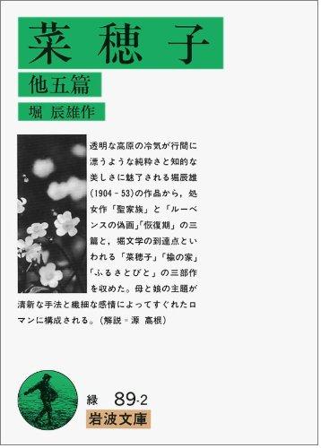 菜穂子―他五編 (岩波文庫)の詳細を見る