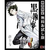 黒執事 25巻【期間限定 無料お試し版】 (デジタル版Gファンタジーコミックス)