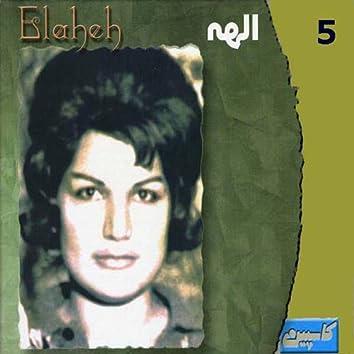 Elaheh, Vol. 5 - Persian Music