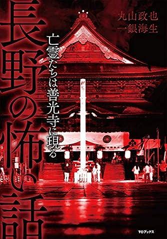 長野の怖い話 亡霊たちは善光寺に現る