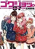 ゴクジョッ。 7 ~極楽院女子高寮物語~ (愛蔵版コミックス)