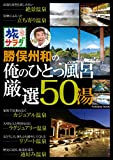 旅サラダ 勝俣州和の俺のひとっ風呂 厳選50湯 (扶桑社ムック)