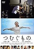 つむぐもの[DVD]