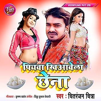 Piyawa Khiawela Chena