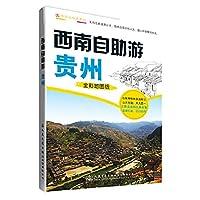 Southwest Tours: Guizhou(Chinese Edition)