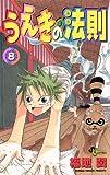 うえきの法則(8) (少年サンデーコミックス)