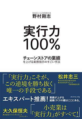 実行力100%――チェーンストアの業績を上げる業務指示のすごい手法