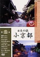 日本の旅 小京都 第3集 [DVD]