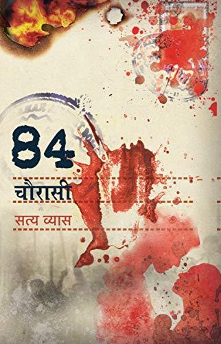 Chaurasi/चौरासी/84 (Hindi Edition)