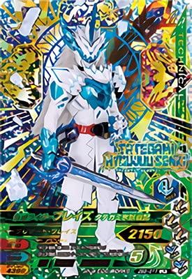 ガンバライジング ZB5-011 仮面ライダーブレイズ タテガミ氷獣戦記 LR