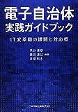 電子自治体実践ガイドブック