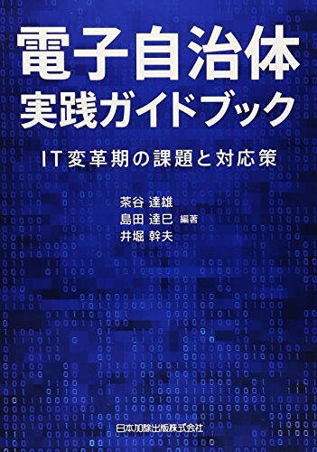 電子自治体実践ガイドブックの詳細を見る