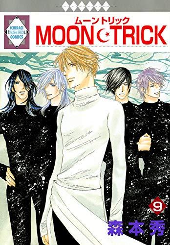 MOON・TRICK 9巻 (冬水社・いち*ラキコミックス)