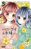 ハツコイと太陽 5 (りぼんマスコットコミックス)