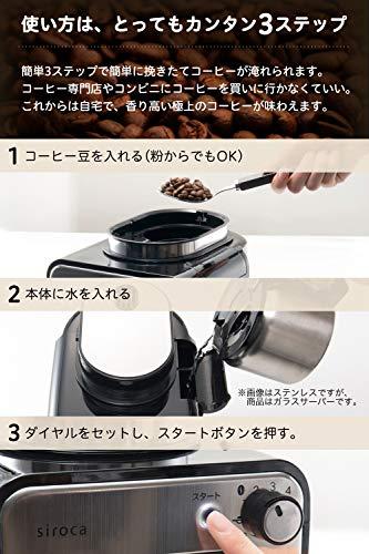 siroca全自動コーヒーメーカーSC-A221ステンレスシルバー新ブレード搭載[ガラスサーバー/静音/粒度均一/ミル内蔵4段階/豆・粉両対応/蒸らし]