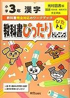 教科書ぴったりトレーニング 小学3年 漢字 光村図書版(教科書完全対応)