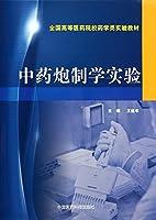 中药炮制学实验(全国高等医药院校药学类实验教材)
