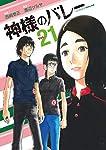 神様のバレー 21 (芳文社コミックス)