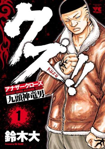 クズ!! ~アナザークローズ九頭神竜男~ 1 (ヤングチャンピオン・コミックス)