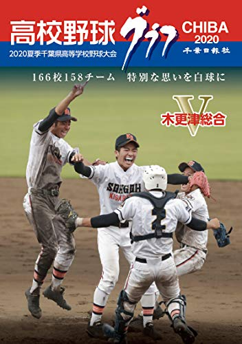 高校野球グラフCHIBA2020 2020夏季千葉県高等学校野球大会
