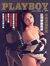 Playboy Hong Kong Chinese February 1990 Adult Magazine, Pamela Anderson centerfold