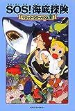マジック・ツリーハウス 第5巻SOS! 海底探険 (マジック・ツリーハウス 5)