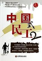 中国式民工第2部