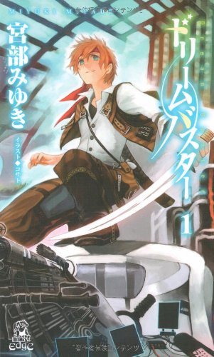 ドリームバスター〈1〉 (TOKUMA NOVELS Edge)