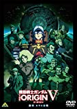 機動戦士ガンダム THE ORIGIN V 激突 ルウム会戦[DVD]