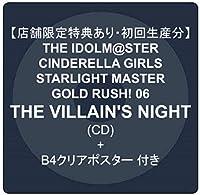 【店舗限定特典あり・初回生産分】THE IDOLM@STER CINDERELLA GIRLS STARLIGHT MASTER GOLD RUSH! 06 THE VILLAIN'S NIGHT(CD) + B4クリアポスター 付き
