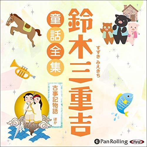 『鈴木三重吉童話全集――古事記物語ほか』のカバーアート