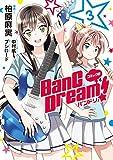コミック版 BanG Dream!3 (月刊ブシロード)