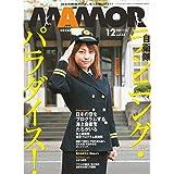 MAMOR(マモル) 2011 年 12 月号 [雑誌] (デジタル雑誌)