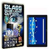 【RISE】【ブルーライトカットガラス】LG au Qua tab PZ LGT32 10.1,Qua Tab PZ 10.1 強化ガラス保護フィルム 国産旭ガラス採用 ブルーライト90%カット 極薄0.33mガラス 表面硬度9H 2.5Dラウンドエッジ 指紋軽減 防汚コーティング ブルーライトカットガラス