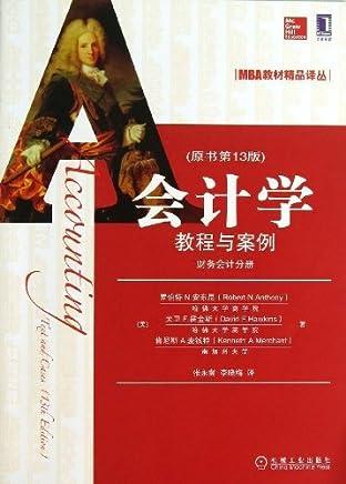 MBA教材精品译丛·会计学:教程与案例(财务会计分册)(原书第13版)