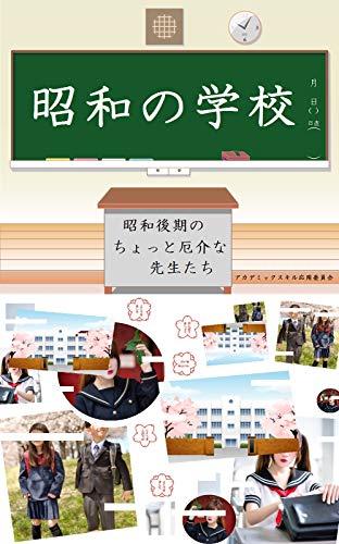 昭和の学校: 昭和後期のちょっと厄介な先生たち