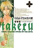 TAKERU-SUSANOH 魔性の剣より- 4 (BLADEコミックス)