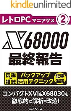 レトロPCマニアクス(2) X68000最終報告 (三才ムック)