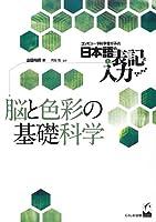 脳と色彩の基礎科学 (コンピュータ科学者がみた日本語の表記と入力)