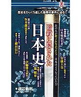 surprisebook (サプライズブック) 暗殺に隠された日本史