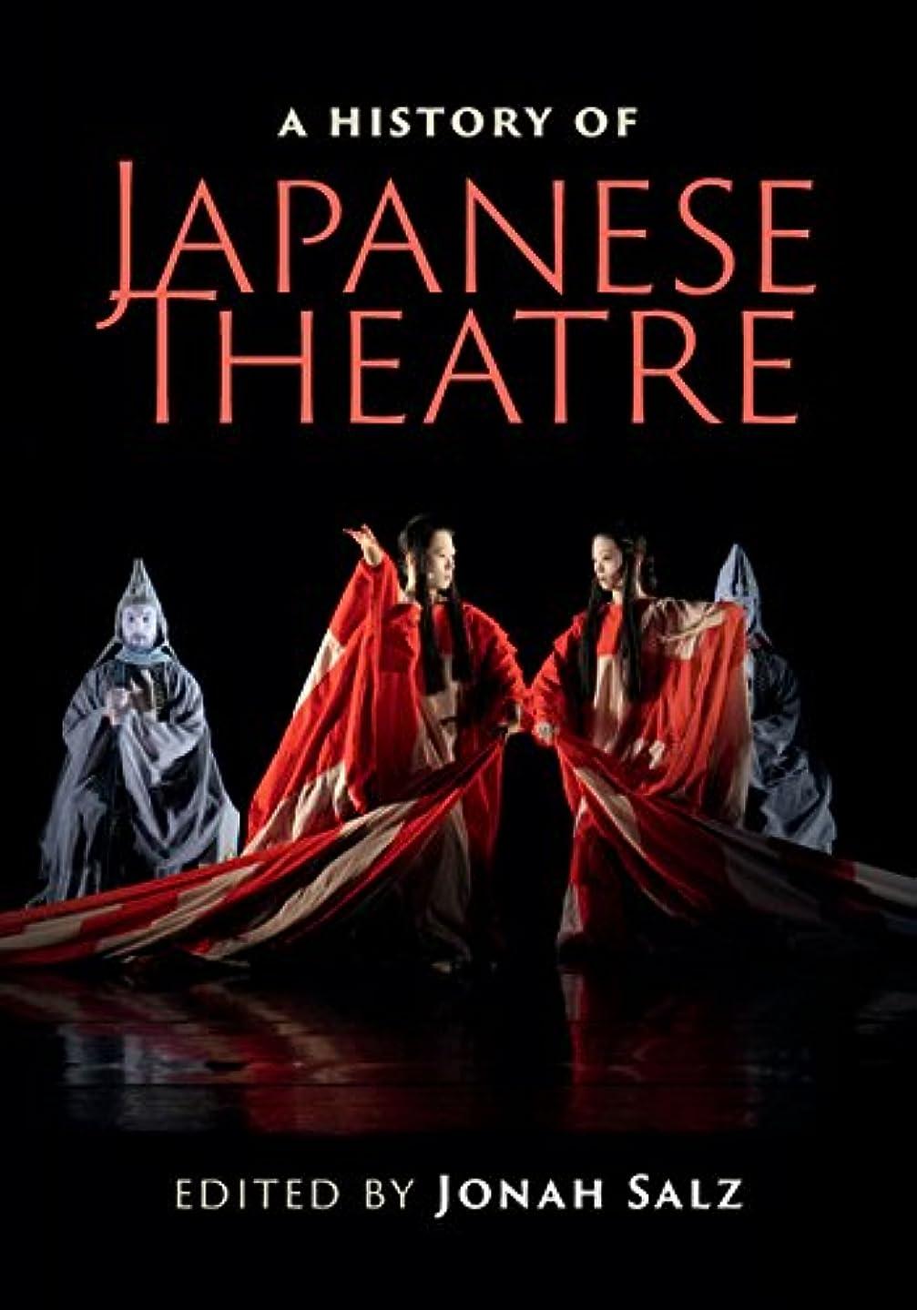 首防止フライトA History of Japanese Theatre (English Edition)