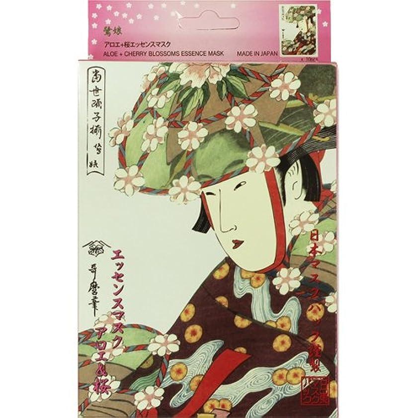 リングバック昨日起業家エッセンスマスク アロエ+桜10枚