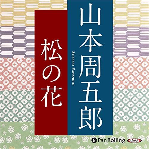 『松の花』のカバーアート